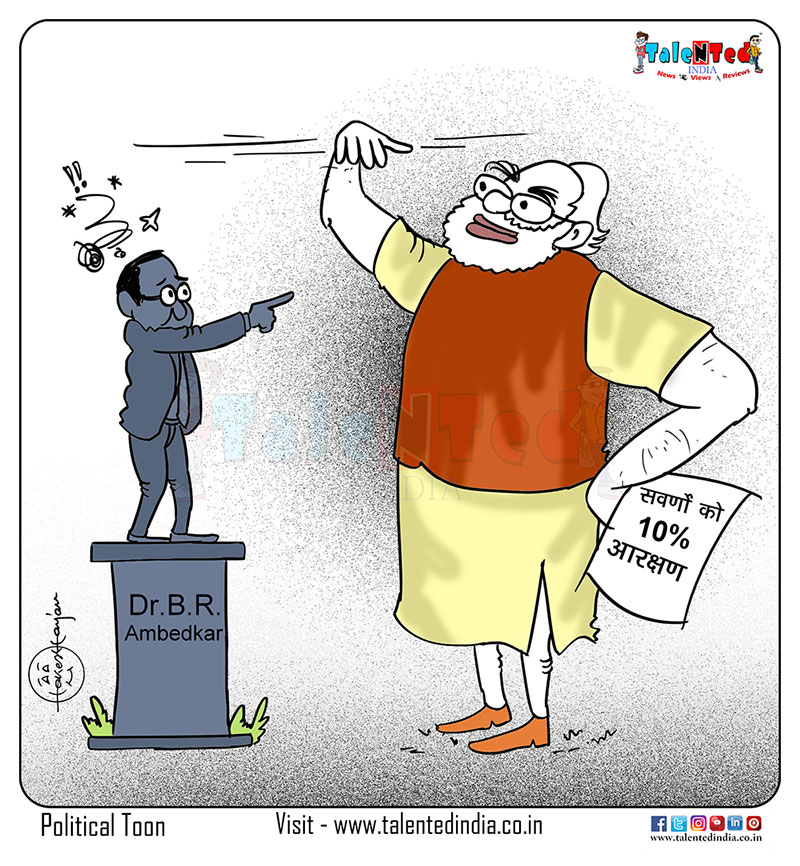 Talented India Today Cartoon On 10% Reservation, Narendra Modi, BJP