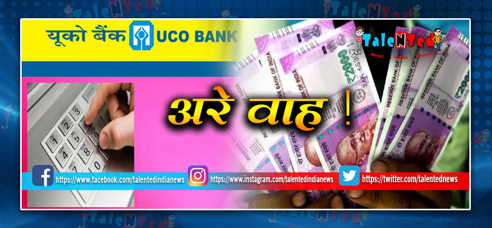 What Should You Do If Your Bank Account Get Credited With Unknown Amount