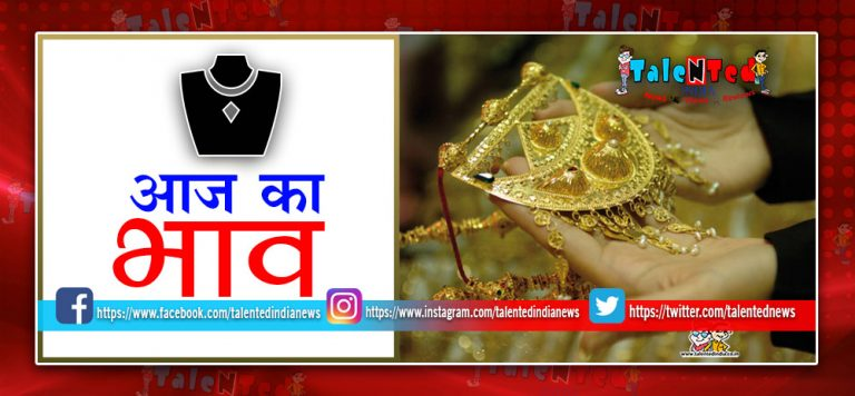 Gold Price Today 29 Jan 2019 : Chennai, Delhi, Indore, Bhopal, Ujjain