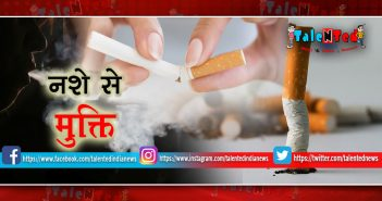 Home Remedies For Leaving Smoking, Gutkha, Tobacco