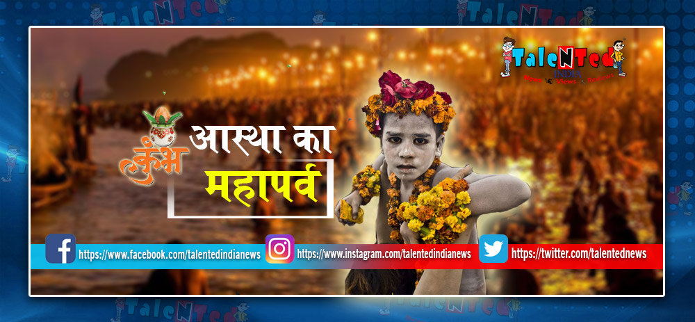 List Of Kumbh Mela 2019 Bathing Dates | Prayagraj Kumbh Mela 2019 ,Mahakumbh