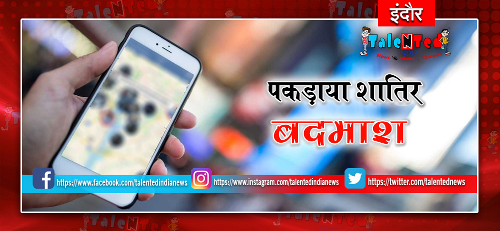 Latest Indore News In Hindi : Mobile Robber Caught In Indore