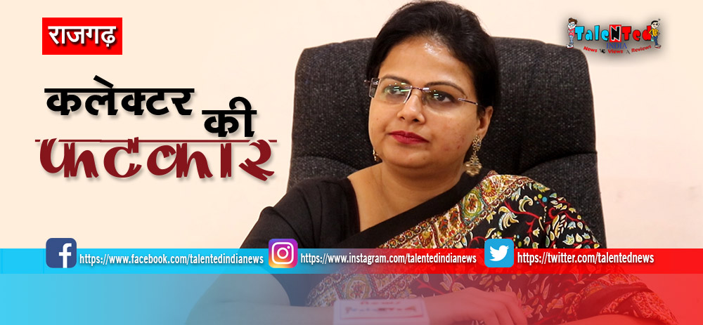 Collector Nidhi Nivedita Give Advice To Former BJP State Minister In Rajgarh