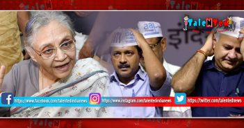 Lok Sabha Election 2019 : Sheila Dikshit Said AAP Is Very Small Party