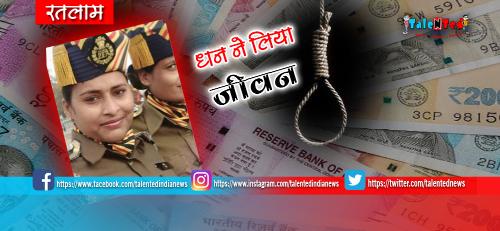 Ratlam Crime News In Hindi : Lady Constable Asha Dhakad Sucide Case