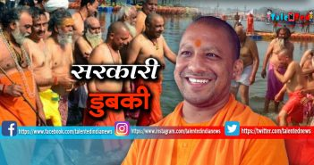 Yogi Adityanath Take Holy Bath In Sangam At Kumbh 2019 In Prayagraj