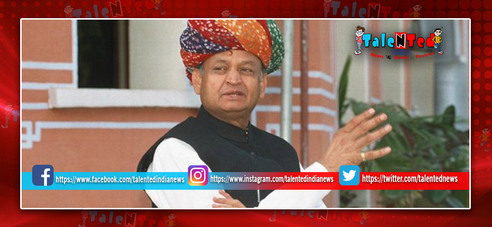Rajasthan Government Cabinet Ministers List With Districts Portfolios | Ashok Gelhot