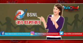 BSNL Revised RS 399 Pack 273 GB Data Per Day Unlimited Calls