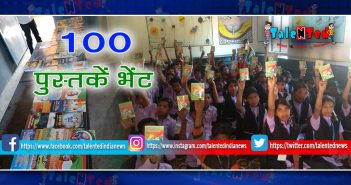 MP Live News In Hindi : Champion School Of Bagli Block Of Dewas
