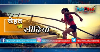 Climbing Stairs Health Benefits In Hindi | Good Health Tips | Daily Health Tips