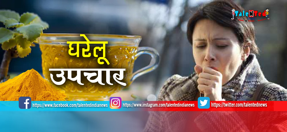 Cough Home Remedies | Top 10 Home Remedies | Home Remedies For Cold