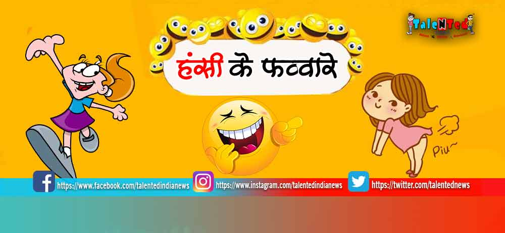 Image of: Humor Funny Jokes In Hindi एक दम नए हद जकस Whykol Hindi Jokes Funny Comedy Funny Comedy Dirty Jokes Comedy Joke