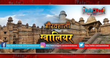 Gwalior Tourism Place | Madhya Pradesh | Places To Visit In Gwalior