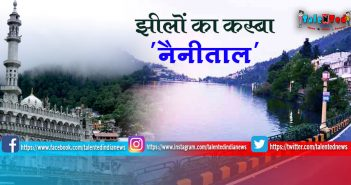 Nainital Tourism | Uttarakhand Tourism | Best Places to Visit In Nainita |