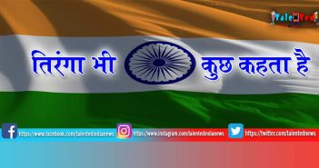 Don't Disrespect National Flag | Republic Day 2019 | Republic Day History In Hindi