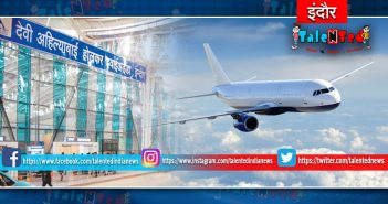 Plastic Free Airport : Indore Become First Plastic Free Airport Of country