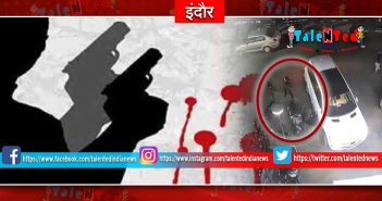 Indore Police Caught Gangster In Sandeep Agrawal Tel Murder Case