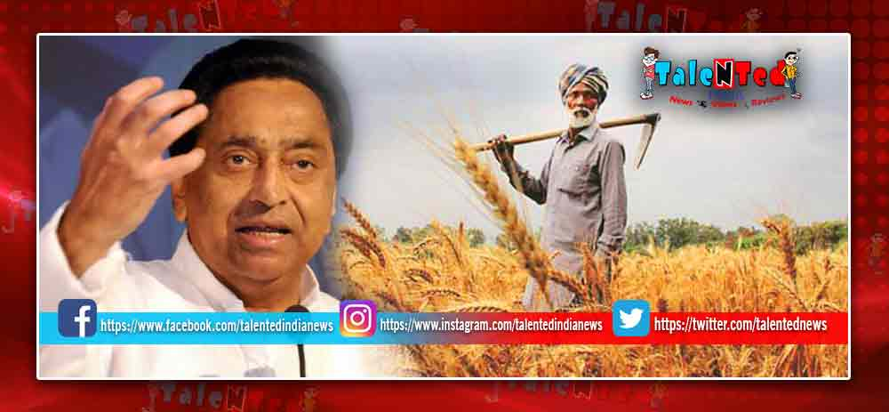 CM Kamal Nath Press Conference Today | Congress' Farm Loan Waiver In MP