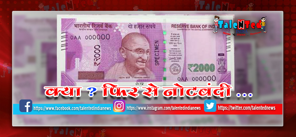 2000 Note Printing Scales Down | RBI | BJP Government | Narendra Modi