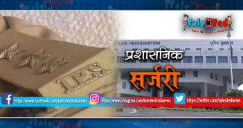 MP Live News In Hindi : 49 IPS officers transferred in Madhya Pradesh
