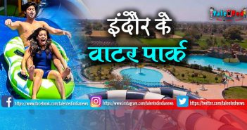 Top 5 Water Parks In Indore With Ticket Price, Location, Timings, Phone Numbers