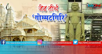 Gommatagiri Digambar Jain Temple | Best Places To Visit In Indore | Indore Tourism