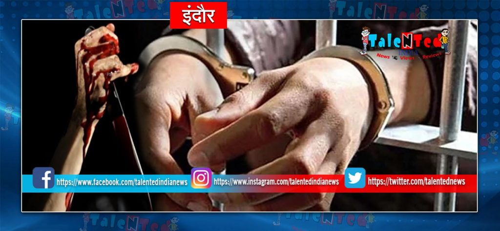 Latest Indore News   Indore News In Hindi   Latest Indore Crime News In Hindi