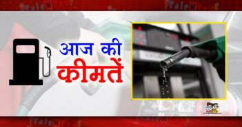 Petrol Price Today 29 Jan 2019 : Indore Bhopal,Ujjain,Chennai,Kolkata,Delhi,UP