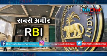 RBI (Reserve Bank Of India) Is World Richest Bank 2019