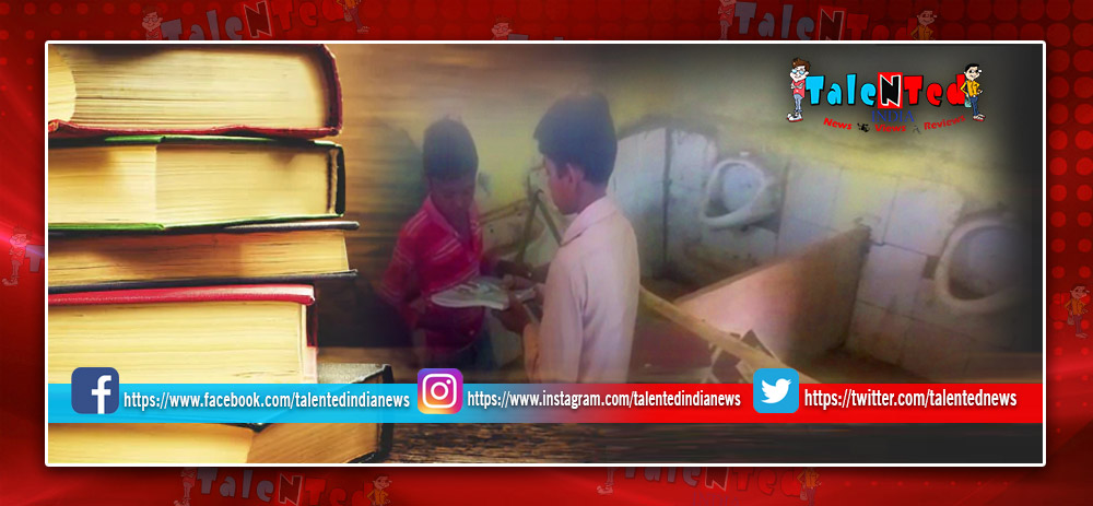 MP Live News In Hindi : Books Found From Toilet In Madhya Pradesh