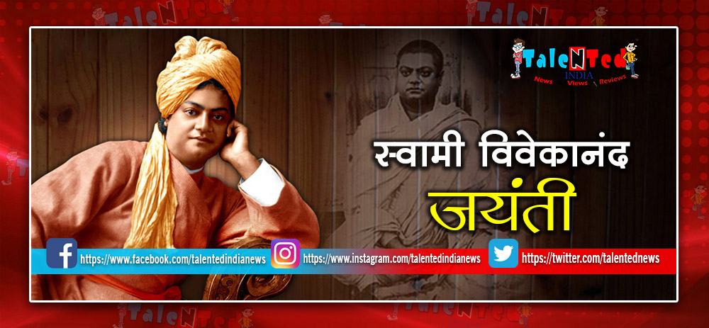 Swami Vivekananda Birth Anniversary 2019 : History, Images, Thoughts,Quotes