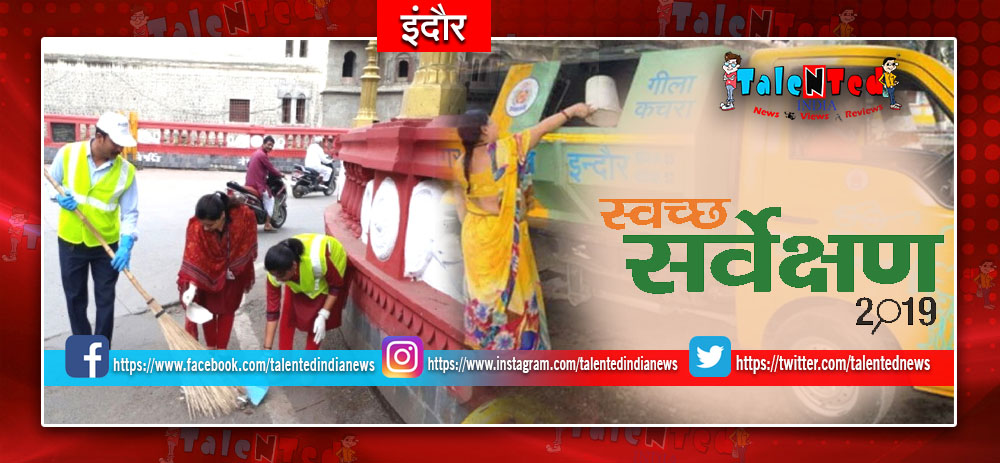 Swachh Survekshan 2019 : Today 7 Star Ranking Team Reached In Indore