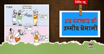 Talented View : Today Cartoon On Ram Mandir And Triple Talak Bill