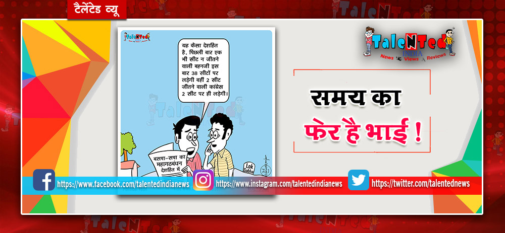 Today Talented View And Today Cartoon On SP-BSP Alliance | Mayawati | Akhilesh