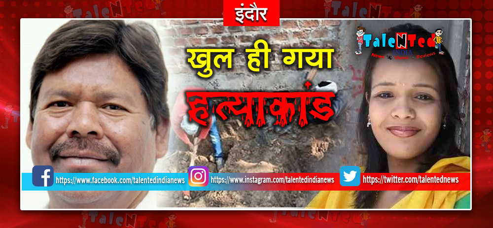 Congress Leader Twinkle Dangre Murder Case Indore | Indore News In Hindi