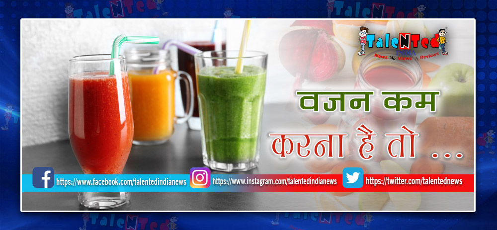 5 Day Weight Loss Plan For Winter | Fruit Juice Benifits For Weight Loss