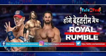 WWE Royal Rumble Match Card | Latest WWE News And Rumors | WWE News