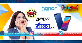 You Can Win Honor Play Smartphone Absolutely Free By Leave A Comment
