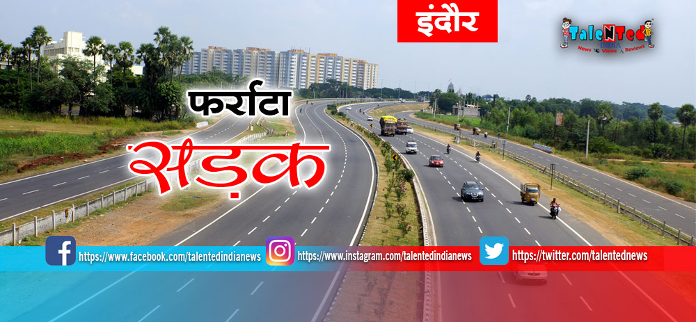 Indore Bhopal Express Highway : Bhopal & Indore Distance Covered In 2 Hours