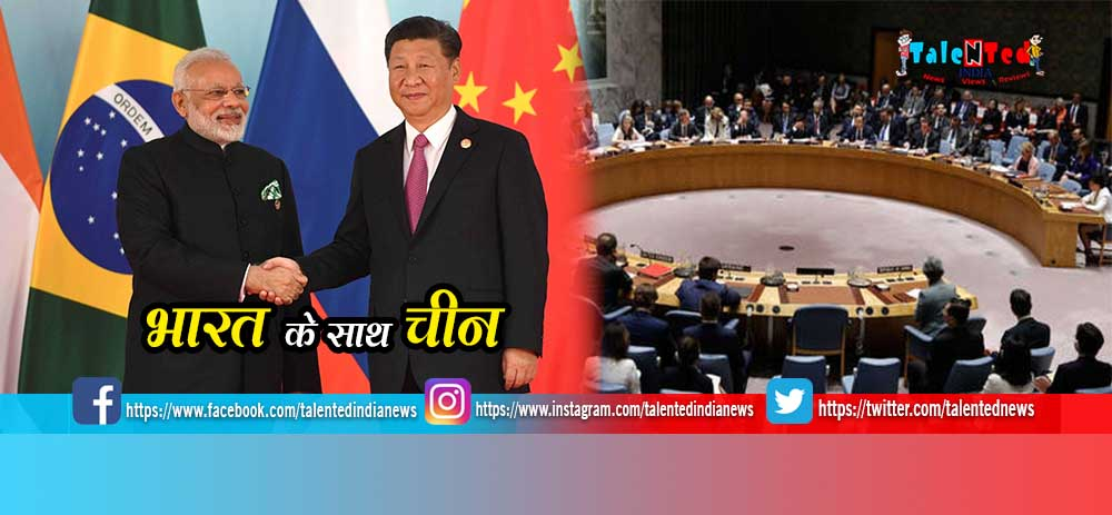 China With India In UNSC On Pulwama Attack And Terrorism