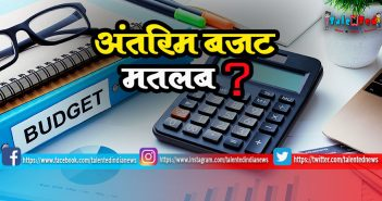 Budget 2019 : Difference Between Interim And Union Budget