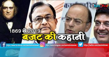 Indian Budget History In Hindi | Union Budget 2019 Live | Interim Budget 2019 LIVE