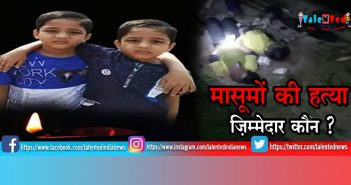 Chitrakoot Twins Kidnapped Children Killed By Kidnappers | Latest MP Crime News