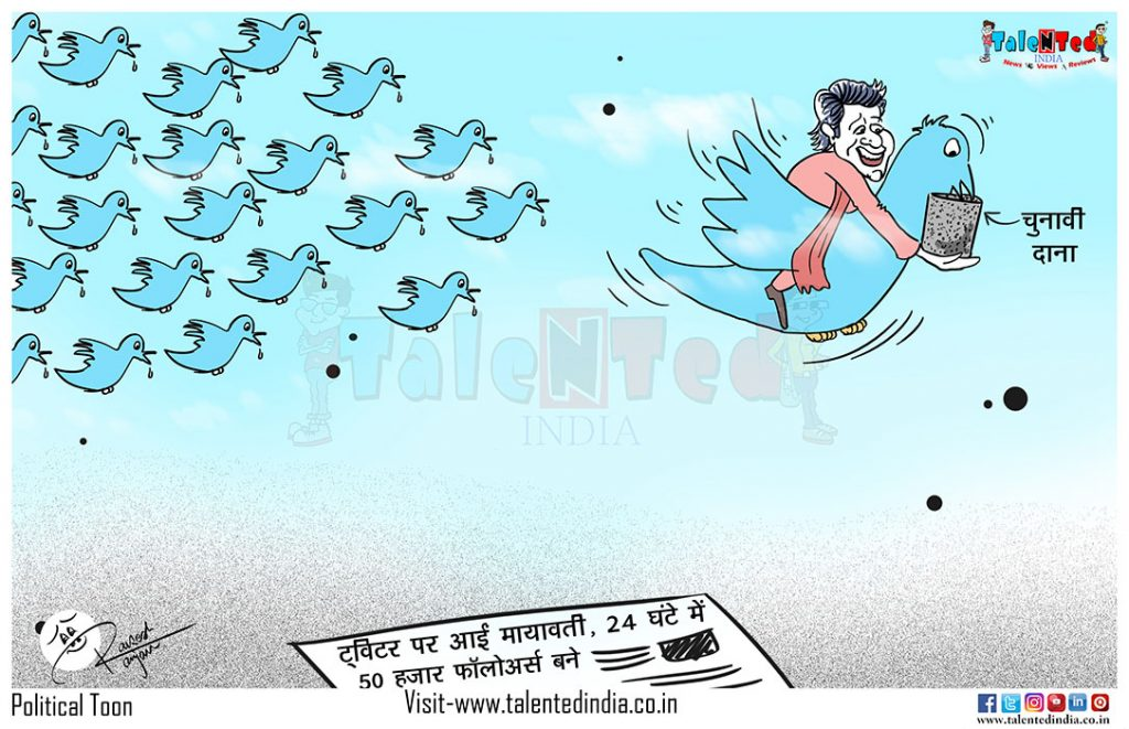 Today Cartoon On Mayawati Twitter , Twitter Followers, Bahujan Samaj Party, BSP