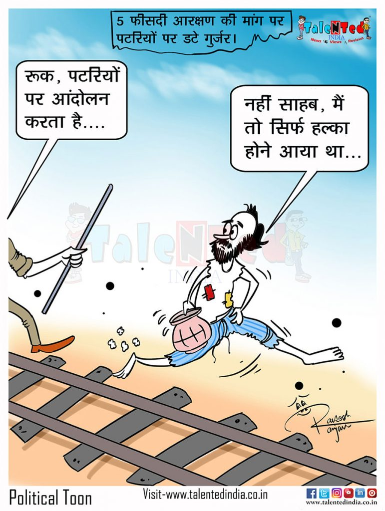 Today Cartoon On Gurjar Reservation Protest, Rajasthan, Reservation Protest