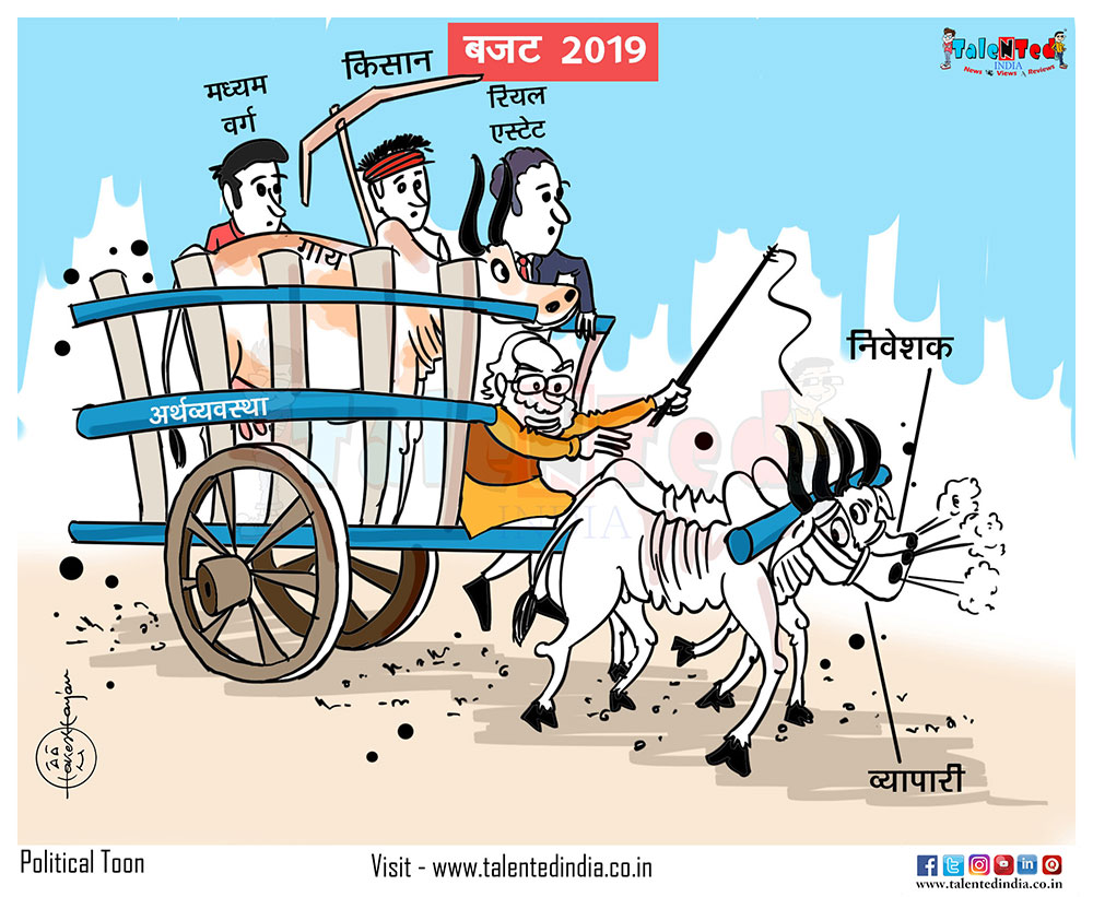 Today Cartoon On Budget 2019, Lok Sabha Election 2019, Narendra Modi, BJP