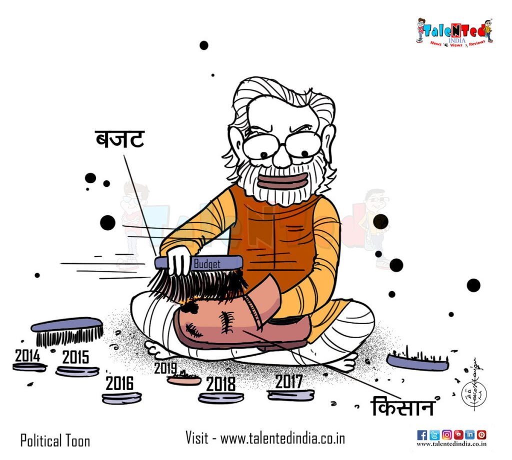 Today Cartoon On Interim Budget 2019, Piyush Goyal, BJP, Narendra Modi,Farmers
