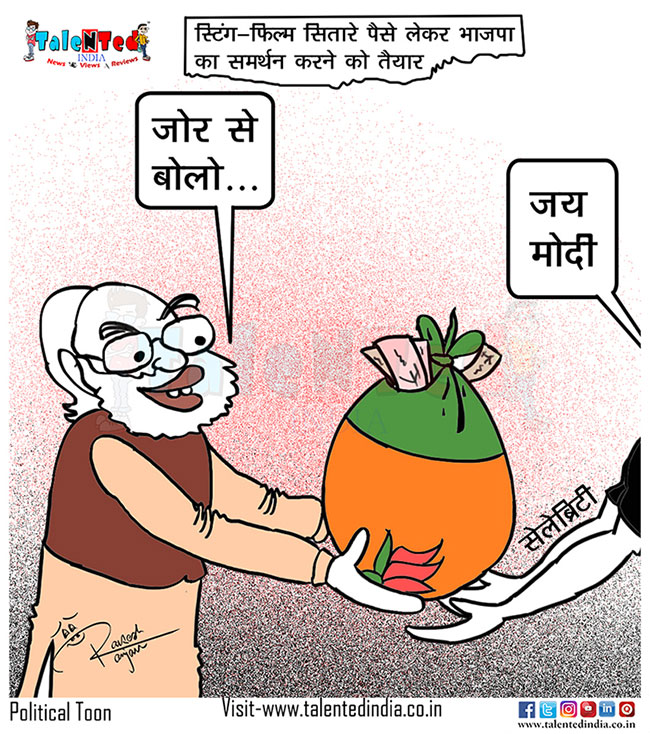 Today Cartoon On Bollywood Celebrities, Narendra Modi, Lok Sabha Election 2019