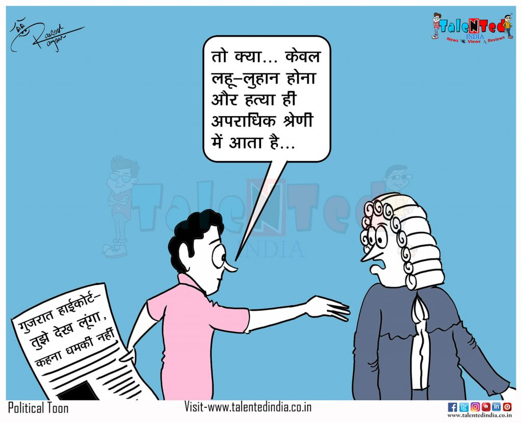 Today Cartoon On Indian Constitution Law, Gujrat High Court, Indian Law