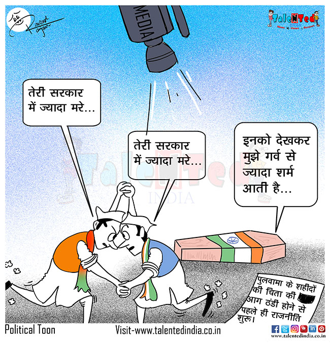 Today Cartoon On Modi Sarkar Martyrs | BJP | Narendra Modi | Modi Government